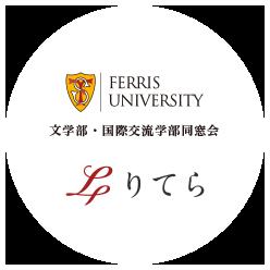 FERRIS UNIVERSITY 文学部・国際交流学部同窓会 りてら