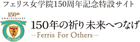 フェリス女学院150周年特設記念サイト